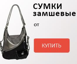 6f8f6da04abf Сумки Дина - интернет магазин сумок Одесса 7 км