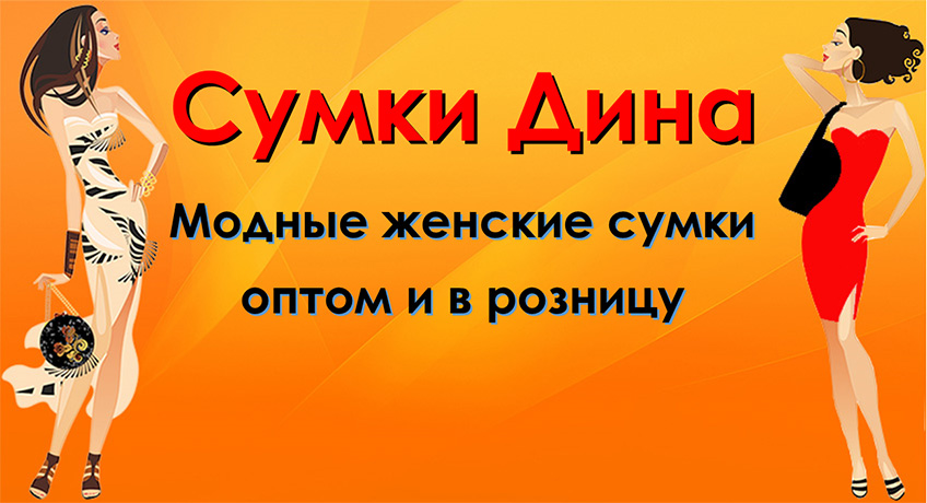 be65899de992 Сумки Дина - интернет магазин сумок Одесса 7 км